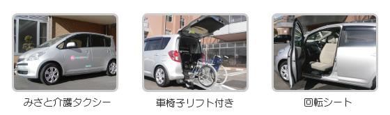 みさと介護タクシー
