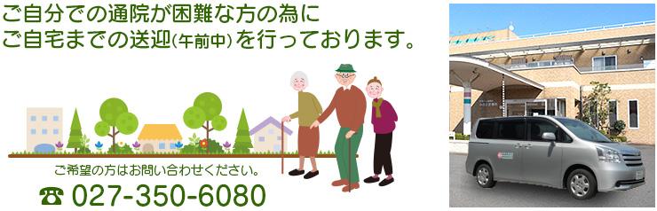 外来送迎サービス・ご自分での通院が困難な方の為に、ご自宅までの送迎(午前中)をおこなっております。TEL:027-350-6080