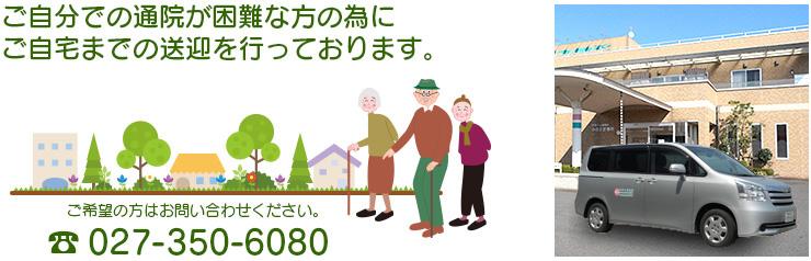 外来送迎サービス・ご自分での通院が困難な方の為に、ご自宅までの送迎をおこなっております。TEL:027-350-6080