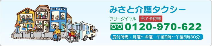 みさと介護タクシーフリーダイヤル0120-970-622完全予約制