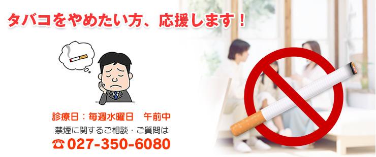 禁煙外来・タバコをやめたい方、応援します。診療日:毎週水曜日・午前中 禁煙に関するご相談・ご質問はTEL:027-350-6080