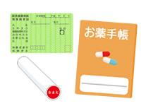 保険証・お薬手帳・印鑑